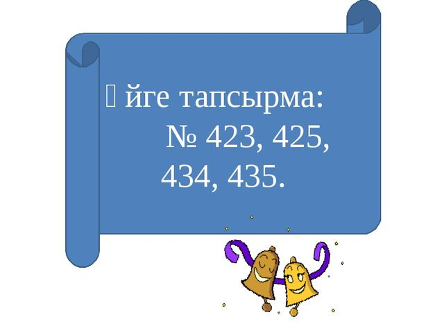 Үйге тапсырма: № 423, 425, 434, 435.