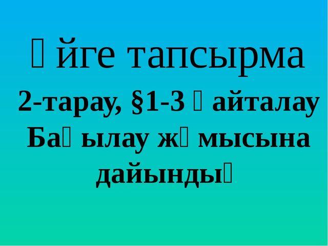 Үйге тапсырма 2-тарау, §1-3 қайталау Бақылау жұмысына дайындық