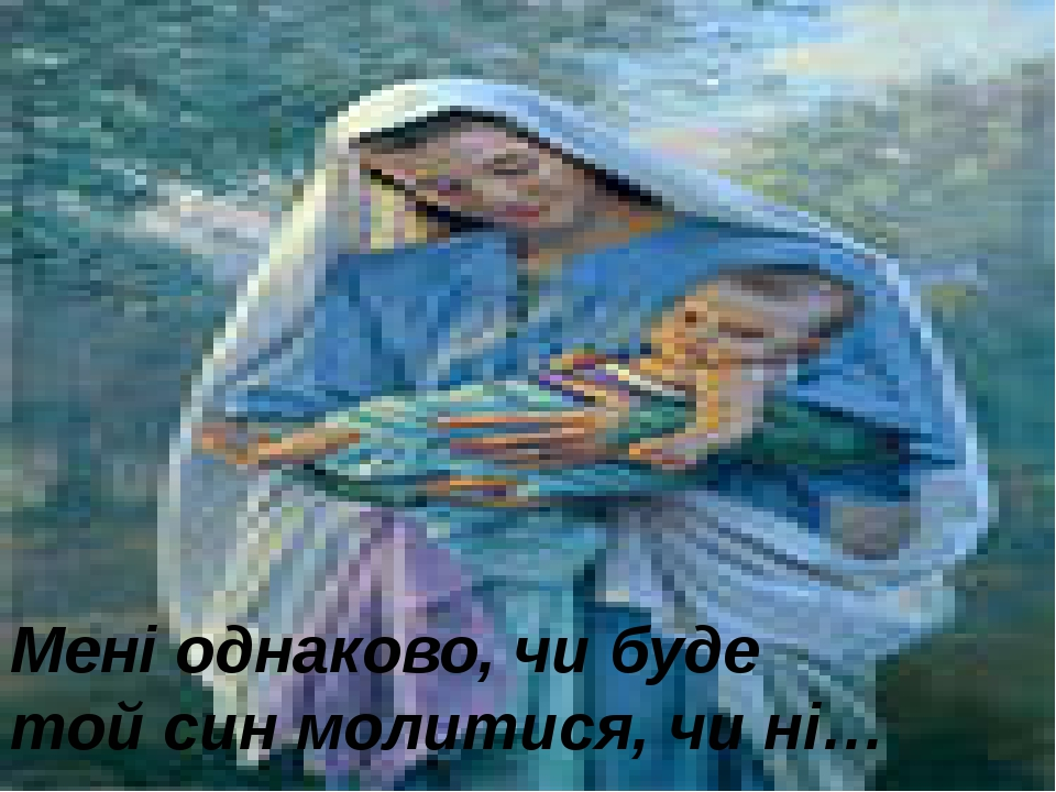 Мені однаково, чи буде той син молитися, чи ні…
