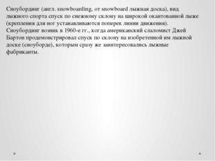 Сноубординг (англ. snowboarding, от snowboard лыжная доска), вид лыжного спор
