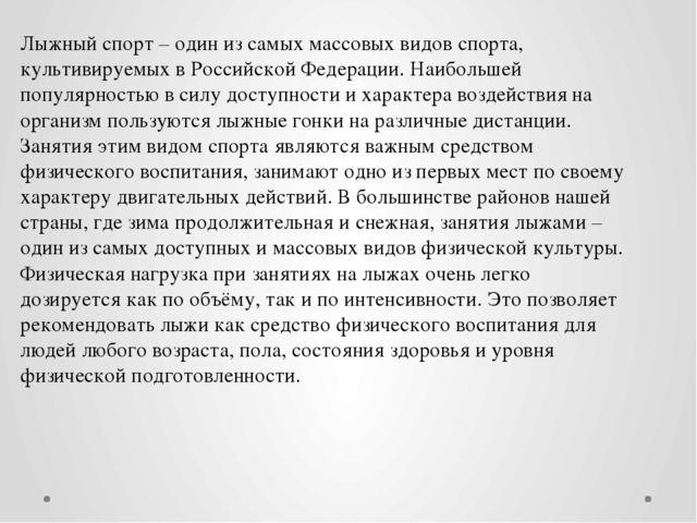 Лыжный спорт – один из самых массовых видов спорта, культивируемых в Российск...