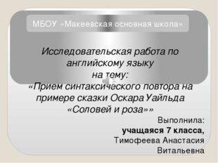 МБОУ «Макеевская основная школа» Исследовательская работа по английскому язык