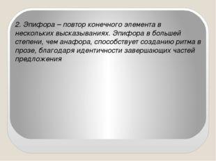 2. Эпифора – повтор конечного элемента в нескольких высказываниях. Эпифора в