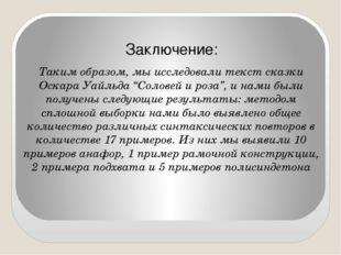 """Заключение: Таким образом, мы исследовали текст сказки Оскара Уайльда """"Солов"""