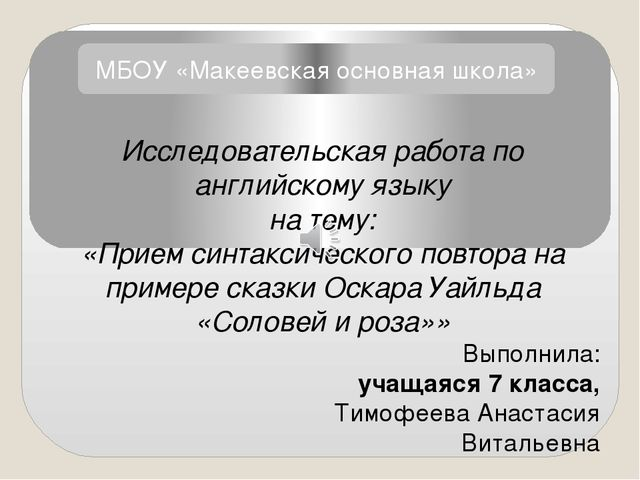 МБОУ «Макеевская основная школа» Исследовательская работа по английскому язык...