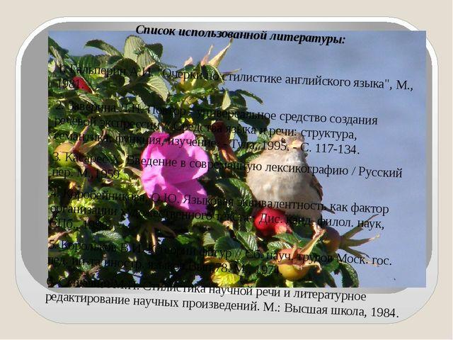 """Список использованной литературы: 1. Гальперин А.И. """"Очерки по стилистике ан..."""