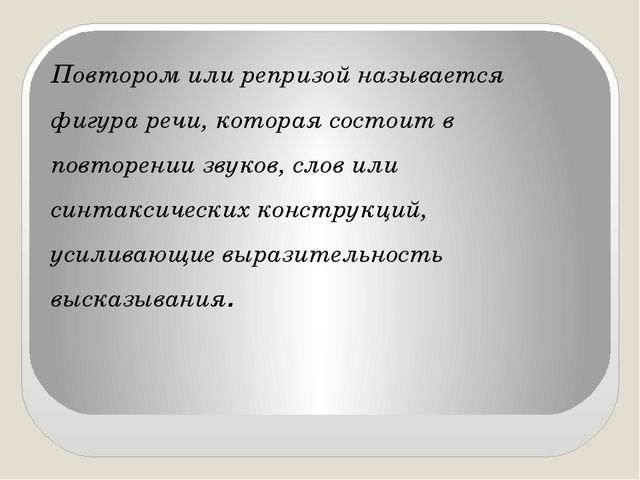 Повтором или репризой называется фигура речи, которая состоит в повторении зв...