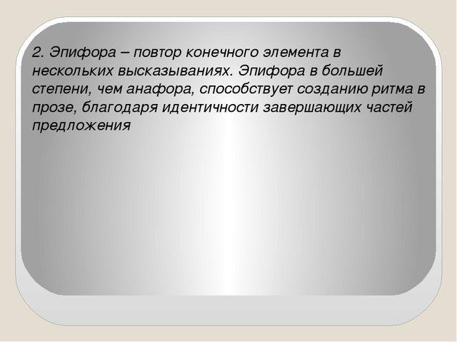 2. Эпифора – повтор конечного элемента в нескольких высказываниях. Эпифора в...