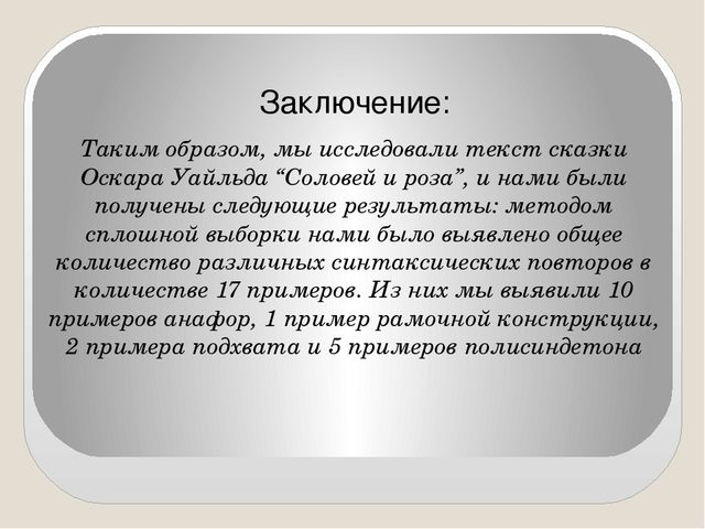 """Заключение: Таким образом, мы исследовали текст сказки Оскара Уайльда """"Солов..."""