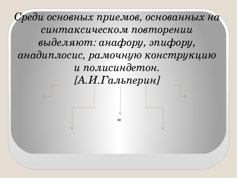 Среди основных приемов, основанных на синтаксическом повторении выделяют: ана...