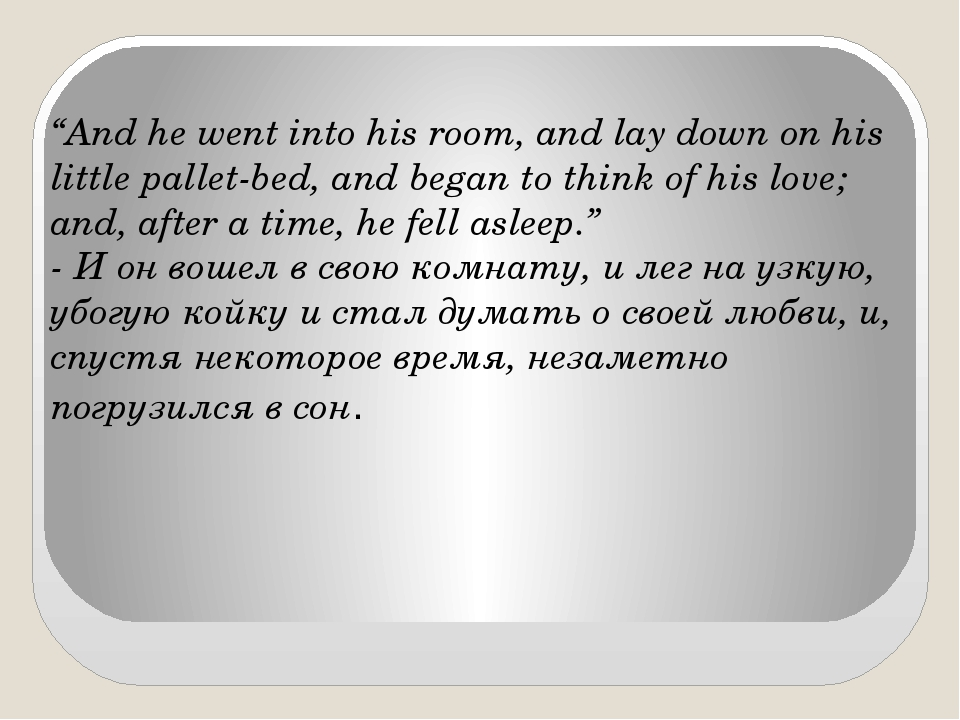 """And he went into his room, and lay down on his little pallet-bed, and began..."