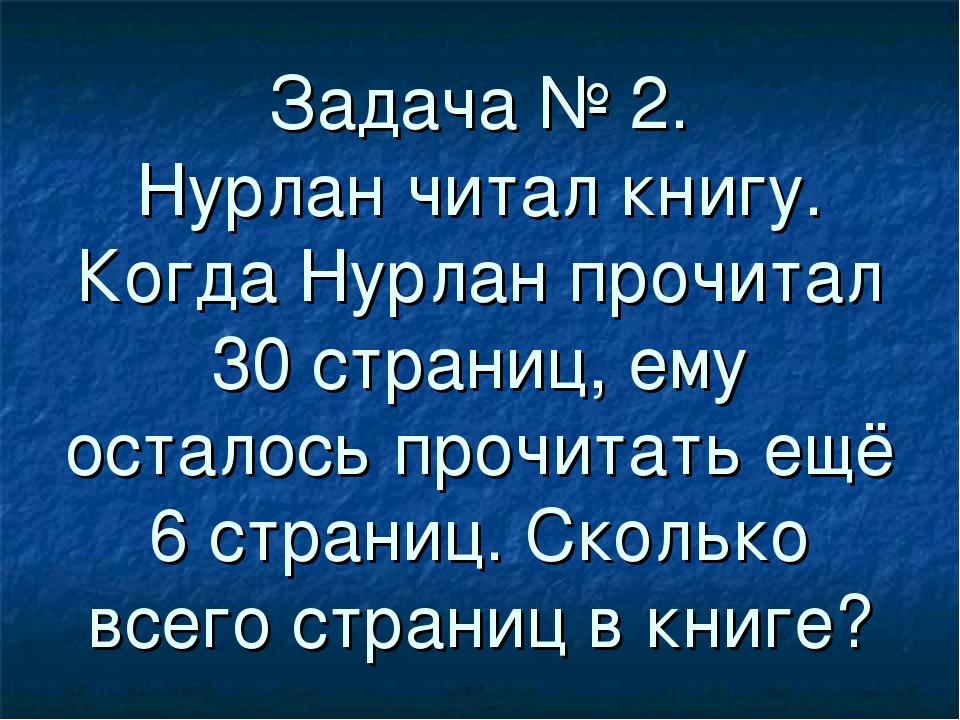 Задача № 2. Нурлан читал книгу. Когда Нурлан прочитал 30 страниц, ему осталос...