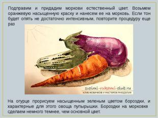Подправим и придадим моркови естественный цвет. Возьмем оранжевую насыщенную