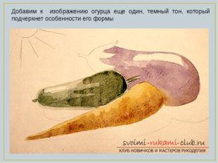 Добавим к изображению огурца еще один, темный тон, который подчеркнет особенн