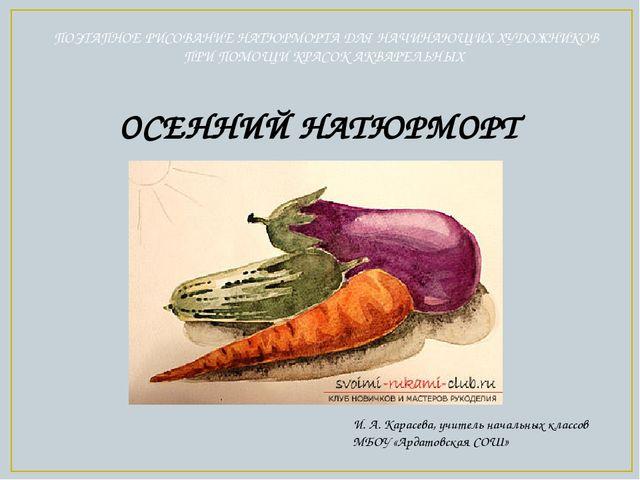 Презентация урока по изо 4 класс на тему: осенний натюрморт