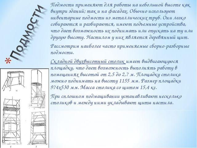 Подмости применяют для работы на небольшой высоте как внутри зданий; так и на...