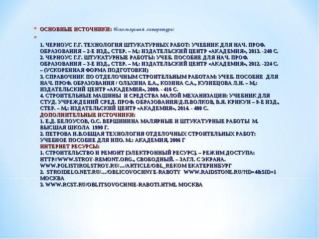 ОСНОВНЫЕ ИСТОЧНИКИ: Используемая литература: 1. ЧЕРНОУС Г.Г. ТЕХНОЛОГИЯ ШТУКА...