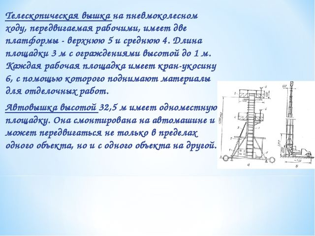 Телескопическая вышка на пневмоколесном ходу, передвигаемая рабочими, имеет д...