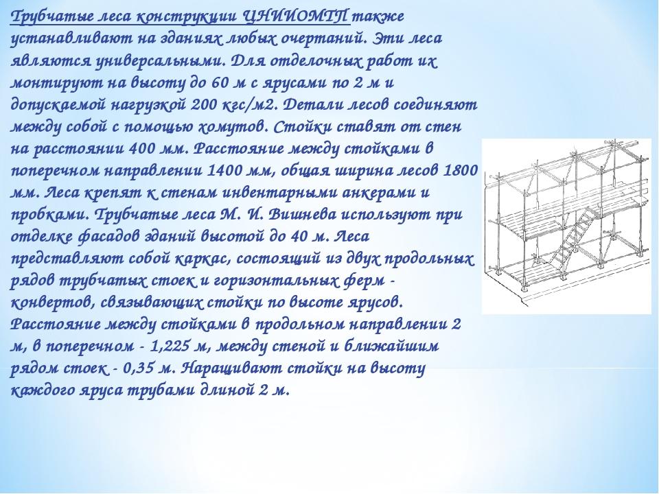 Трубчатые леса конструкции ЦНИИОМТП также устанавливают на зданиях любых очер...