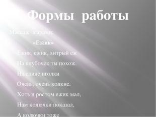 Формы работы Массаж шарами: «Ежик» Ежик, ежик, хитрый еж На клубочек ты