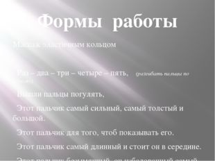 Формы работы Массаж эластичным кольцом Раз – два – три – четыре – пять,(р