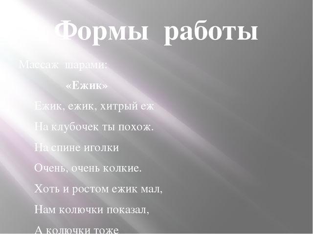 Формы работы Массаж шарами: «Ежик» Ежик, ежик, хитрый еж На клубочек ты...