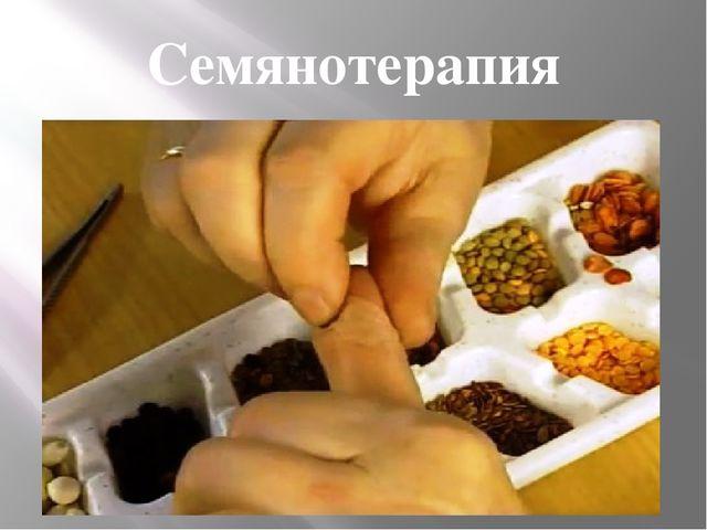 Семянотерапия