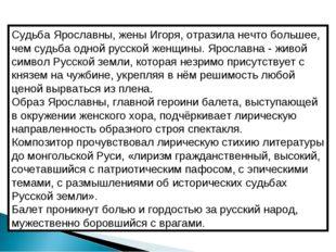 Судьба Ярославны, жены Игоря, отразила нечто большее, чем судьба одной русско