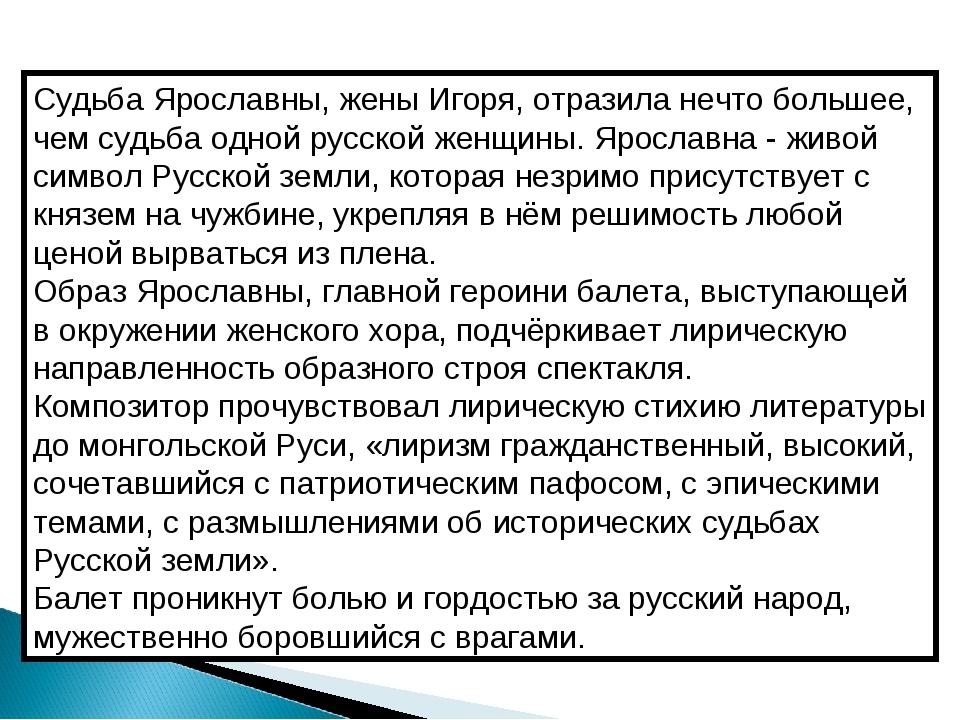 Судьба Ярославны, жены Игоря, отразила нечто большее, чем судьба одной русско...
