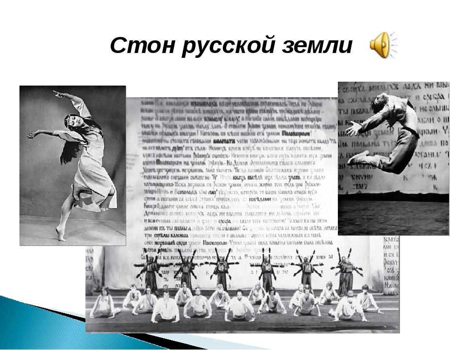 Стон русской земли