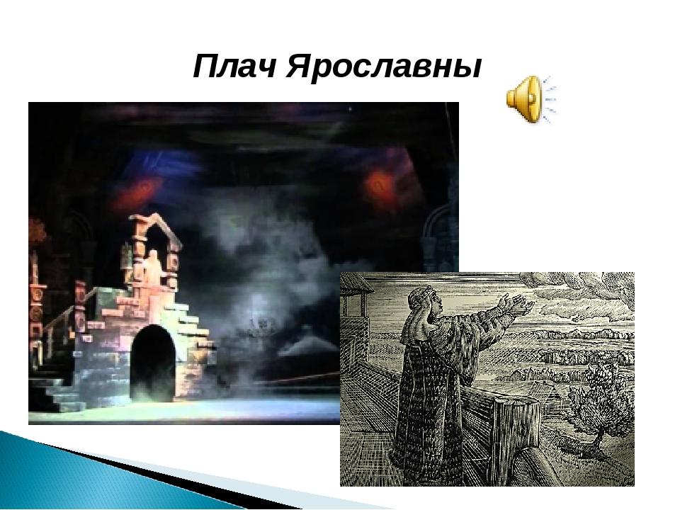 Плач Ярославны