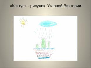 «Кактус» - рисунок Угловой Виктории
