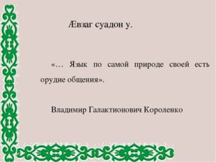 «… Язык по самой природе своей есть орудие общения». Владимир Галактионович К