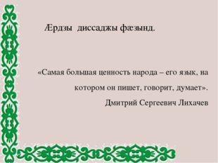 «Самая большая ценность народа – его язык, на котором он пишет, говорит, дума