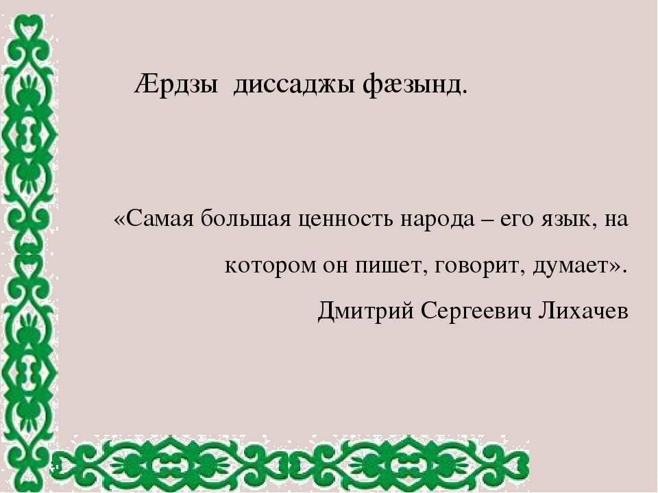«Самая большая ценность народа – его язык, на котором он пишет, говорит, дума...