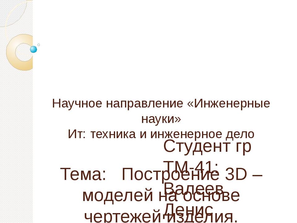 Научное направление «Инженерные науки» Ит: техника и инженерное дело Тема: П...