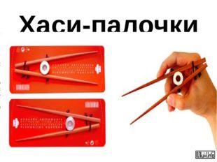 Хаси-палочки