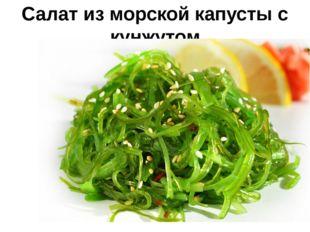Салат из морской капусты с кунжутом