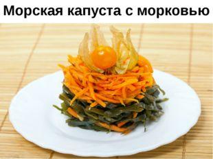 Морская капуста с морковью
