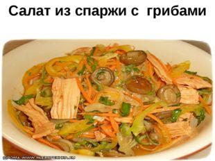 Салат из спаржи с грибами