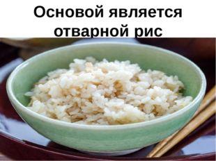 Основой является отварной рис