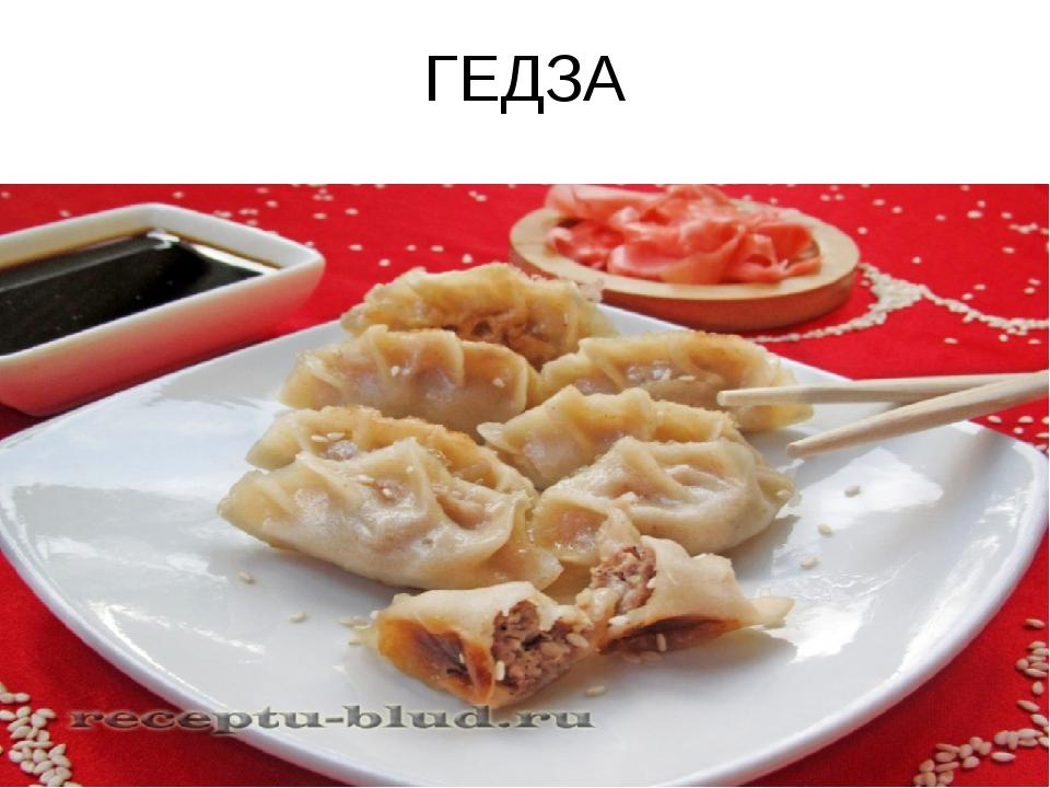 ГЕДЗА