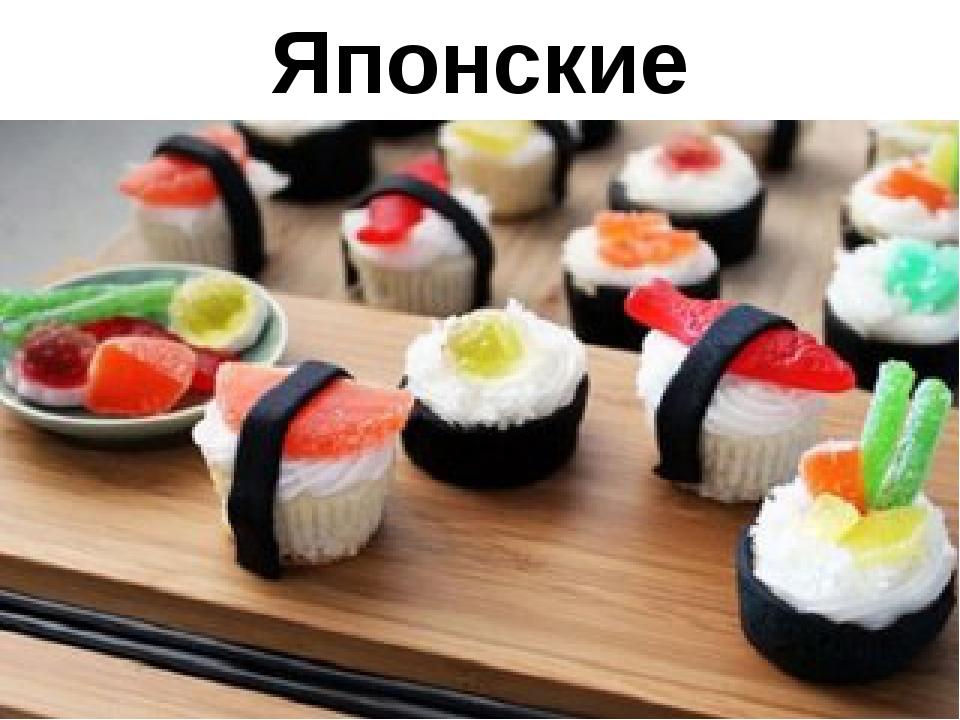 Японские пирожные