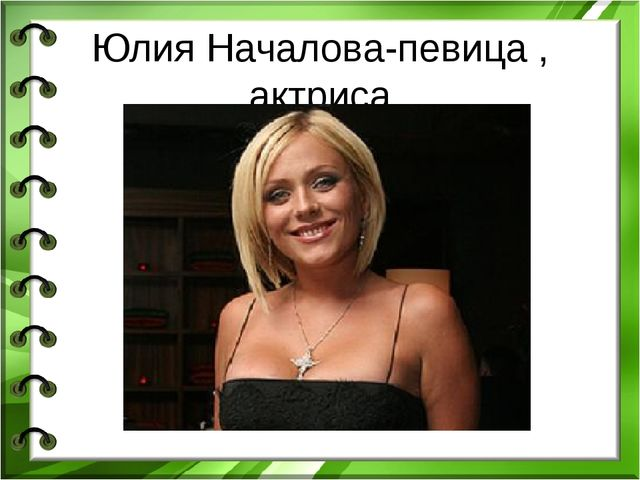 Юлия Началова-певица , актриса