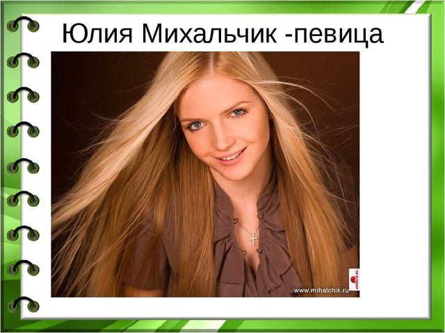 Юлия Михальчик -певица