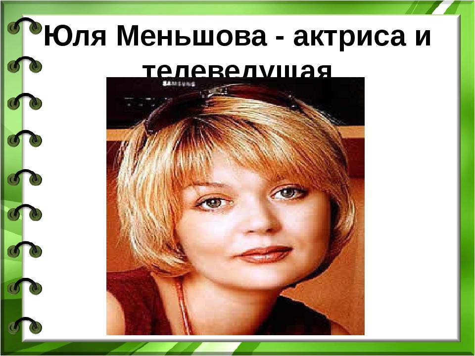 Юля Меньшова - актриса и телеведущая