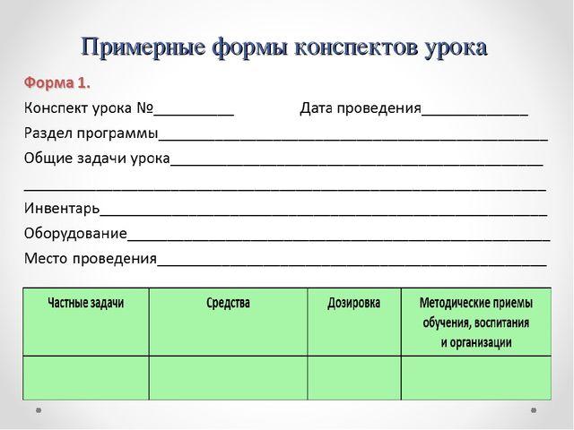 Примерные формы конспектов урока