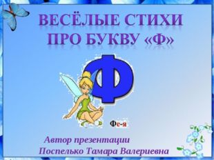 Автор презентации Поспелько Тамара Валериевна
