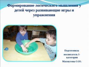 Подготовила воспитатель I-категории Махмутова О.Ю. Формирование логического м