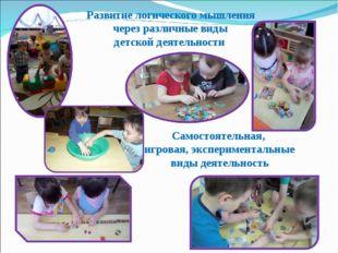 Развитие логического мышления через различные виды детской деятельности Самос